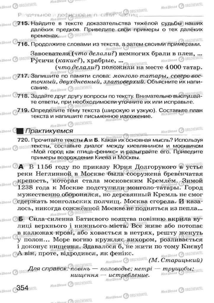 Учебники Русский язык 7 класс страница 354