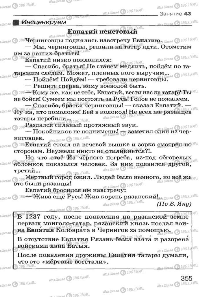 Учебники Русский язык 7 класс страница 355