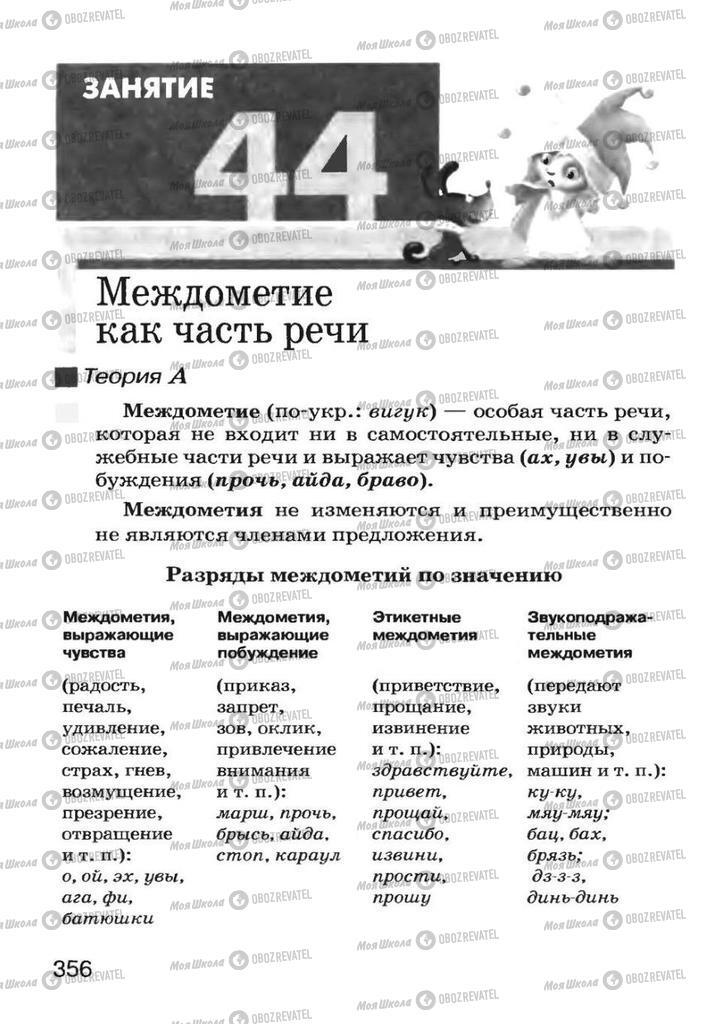 Учебники Русский язык 7 класс страница  356