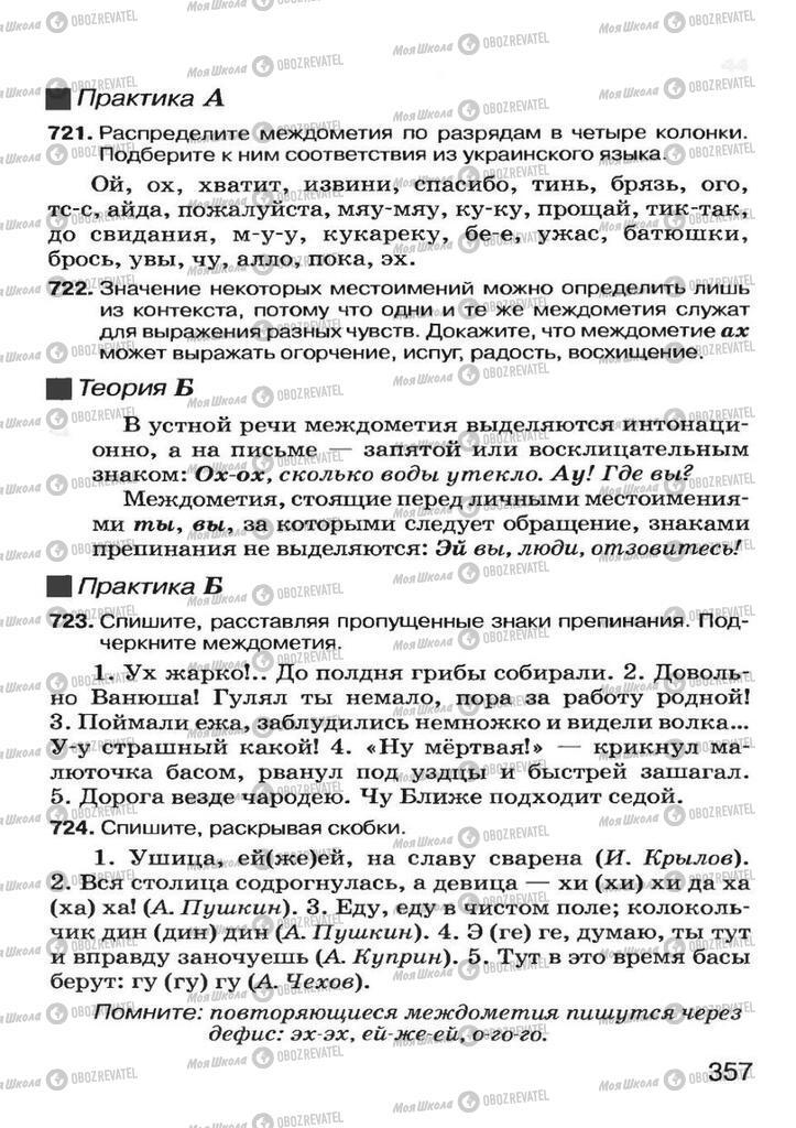 Учебники Русский язык 7 класс страница  357