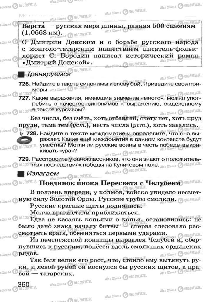 Учебники Русский язык 7 класс страница 360