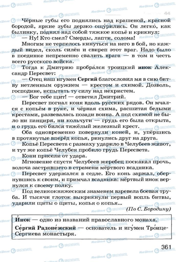Учебники Русский язык 7 класс страница 361
