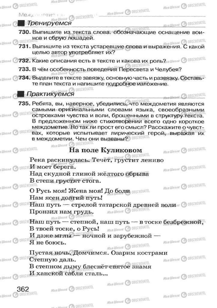 Учебники Русский язык 7 класс страница 362