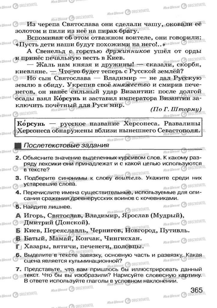 Учебники Русский язык 7 класс страница  365
