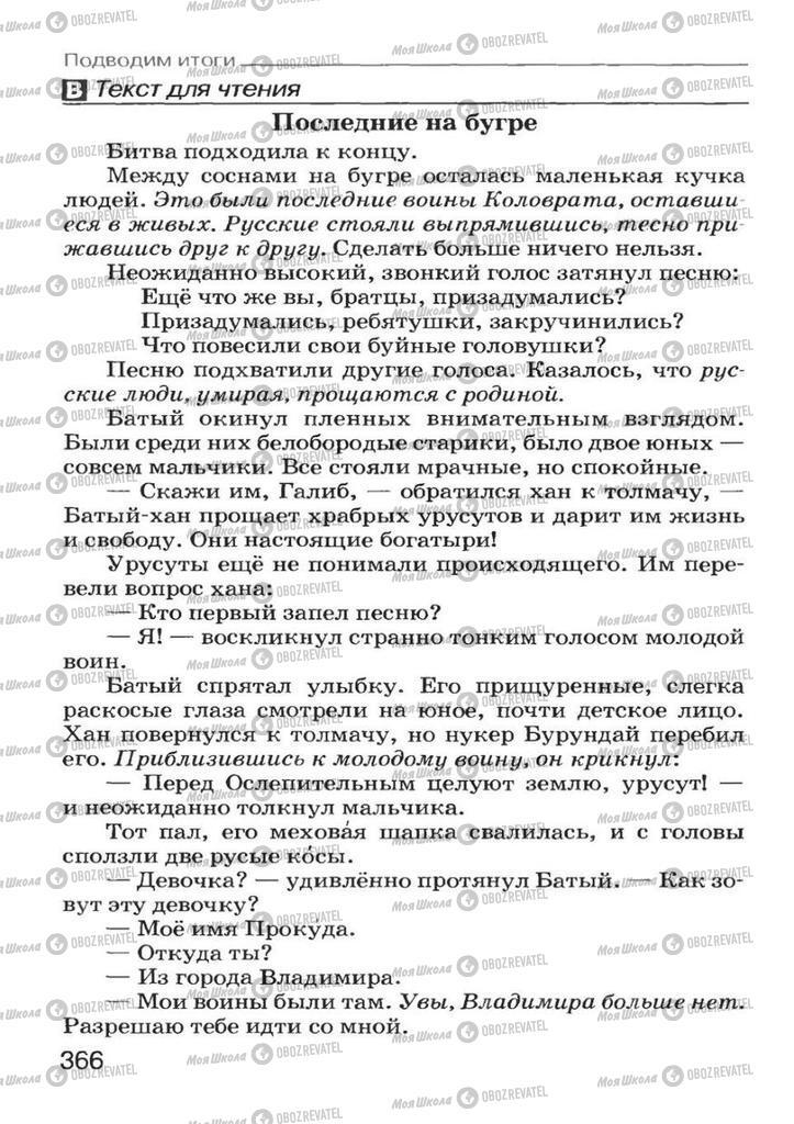 Учебники Русский язык 7 класс страница 366