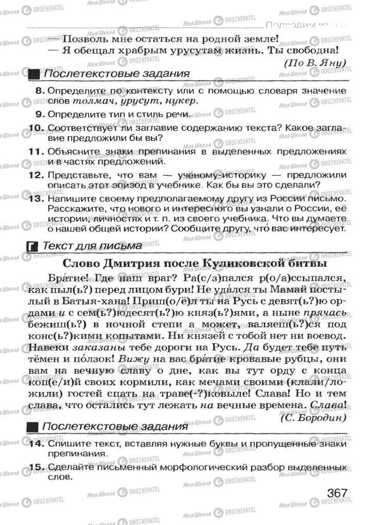 Учебники Русский язык 7 класс страница 367