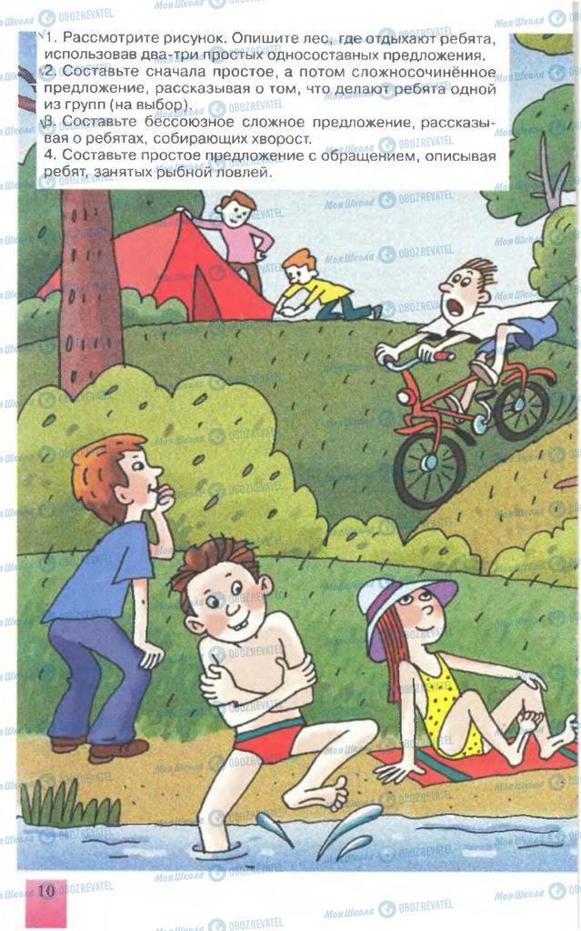 Учебники Русский язык 7 класс страница 10