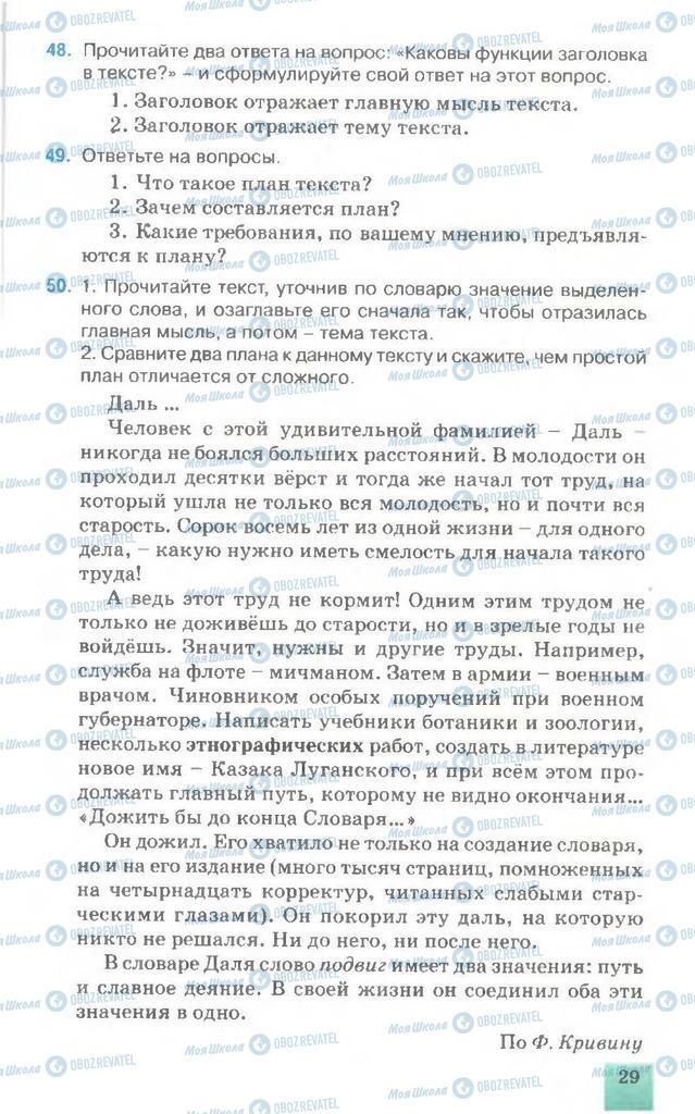 Учебники Русский язык 7 класс страница  29