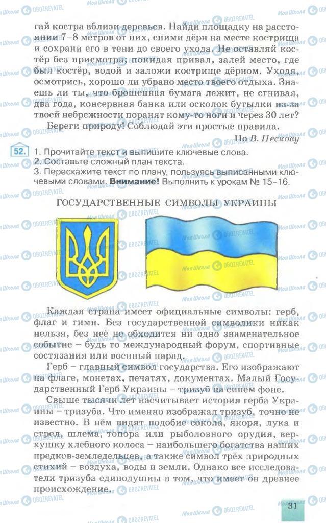 Учебники Русский язык 7 класс страница 31