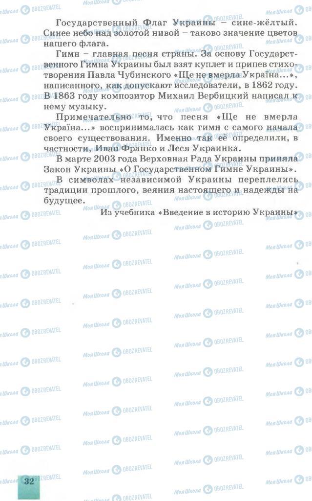 Учебники Русский язык 7 класс страница 32