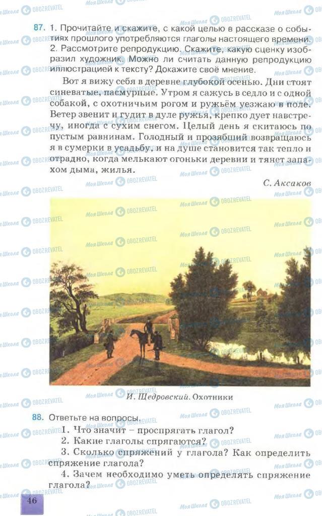 Учебники Русский язык 7 класс страница 50
