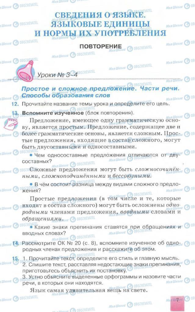 Підручники Російська мова 7 клас сторінка 7