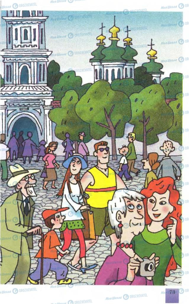 Підручники Російська мова 7 клас сторінка 73