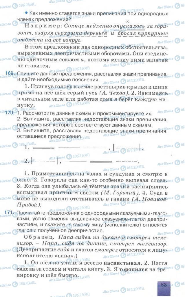 Підручники Російська мова 7 клас сторінка 83