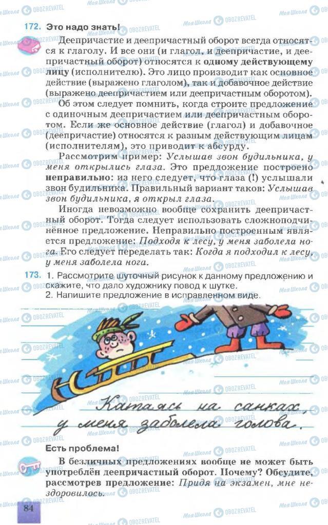 Учебники Русский язык 7 класс страница 84