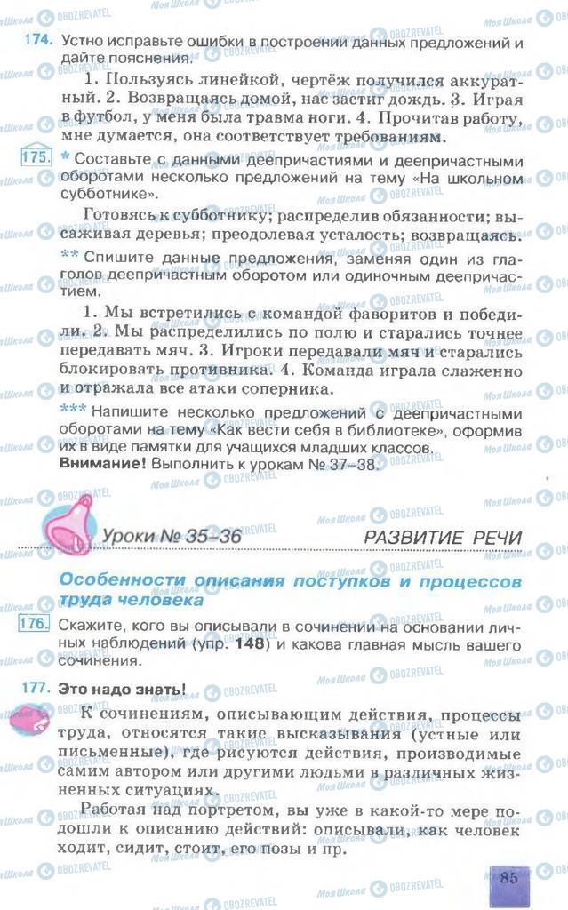 Учебники Русский язык 7 класс страница 85