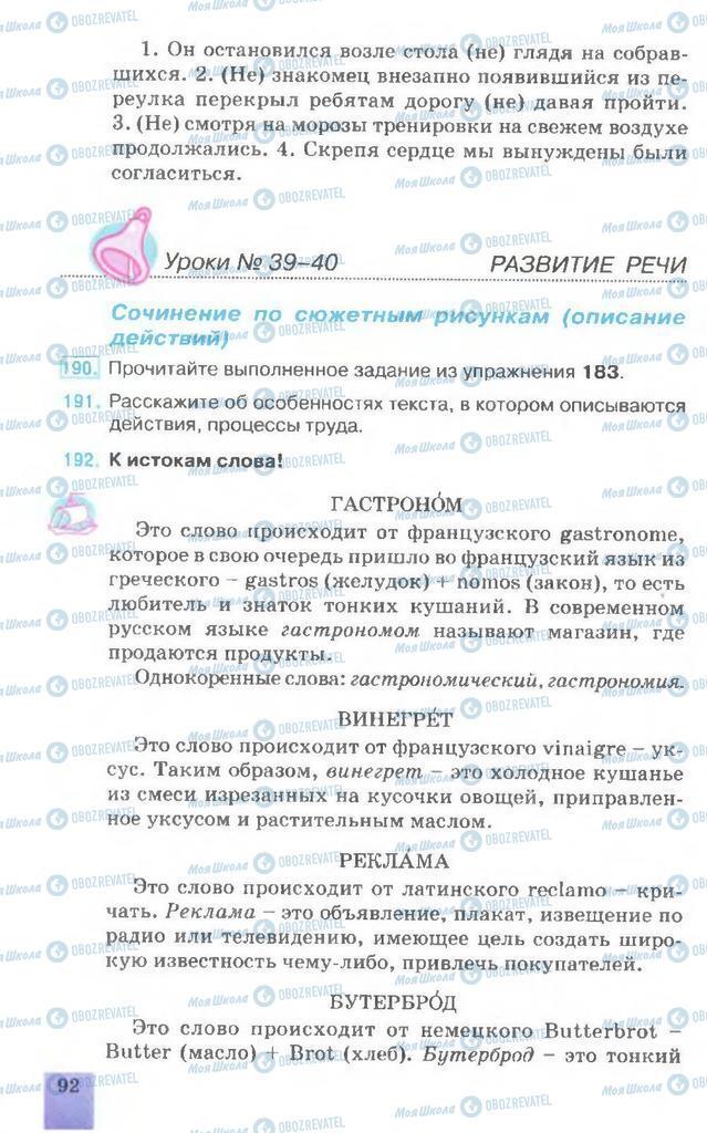 Учебники Русский язык 7 класс страница 91