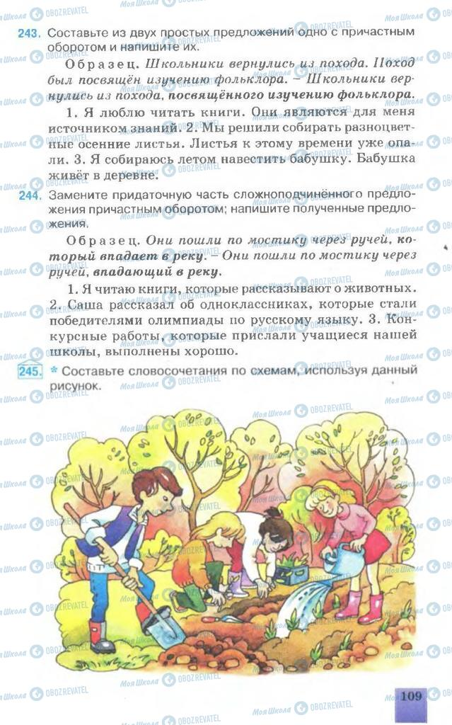 Учебники Русский язык 7 класс страница  110
