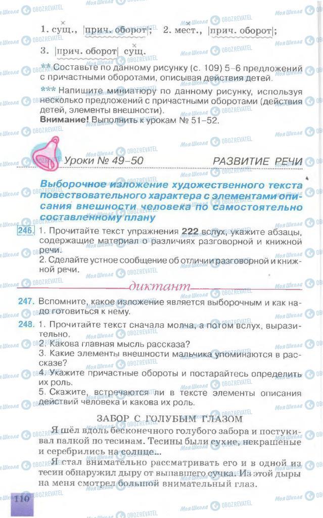 Учебники Русский язык 7 класс страница  111