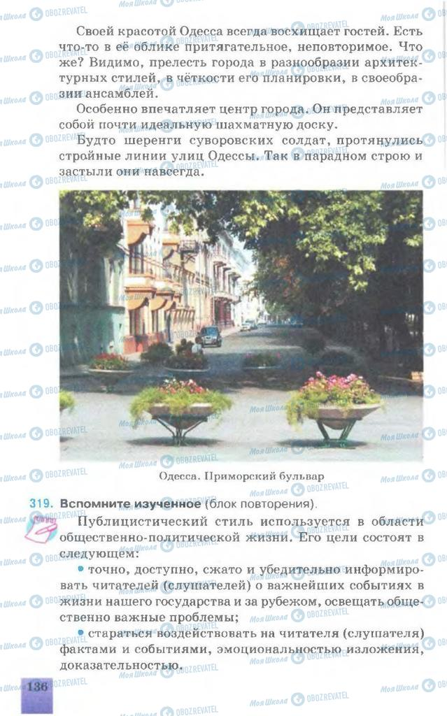 Учебники Русский язык 7 класс страница  136