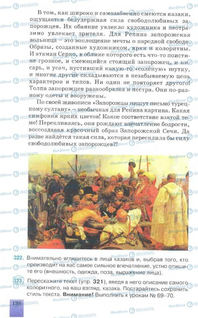 Учебники Русский язык 7 класс страница 138