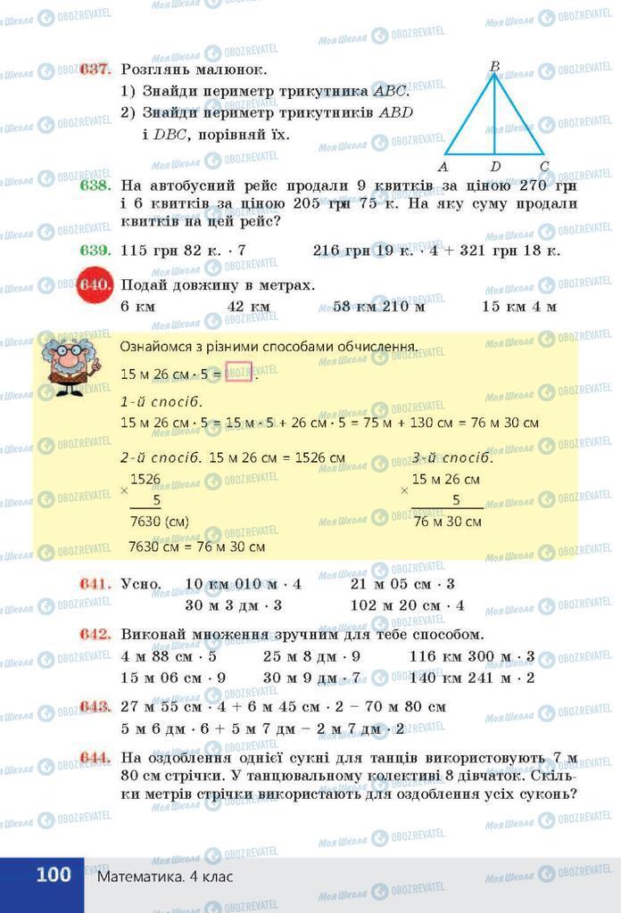 ГДЗ Математика 4 клас сторінка  100