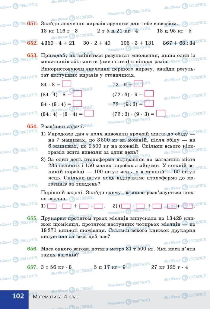ГДЗ Математика 4 клас сторінка  102