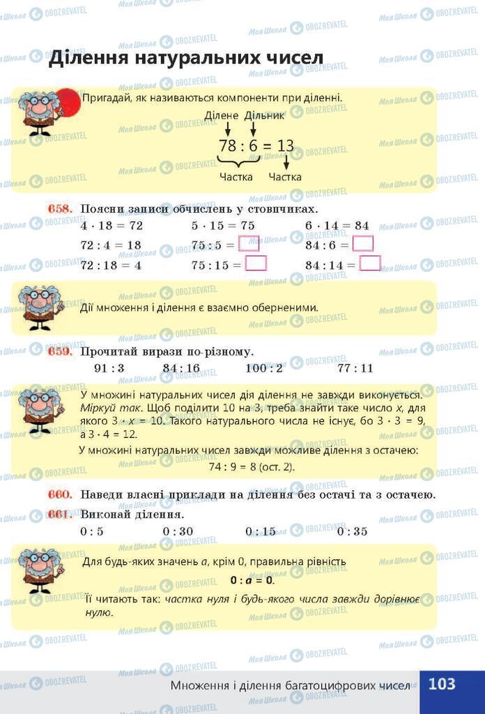 ГДЗ Математика 4 класс страница  103