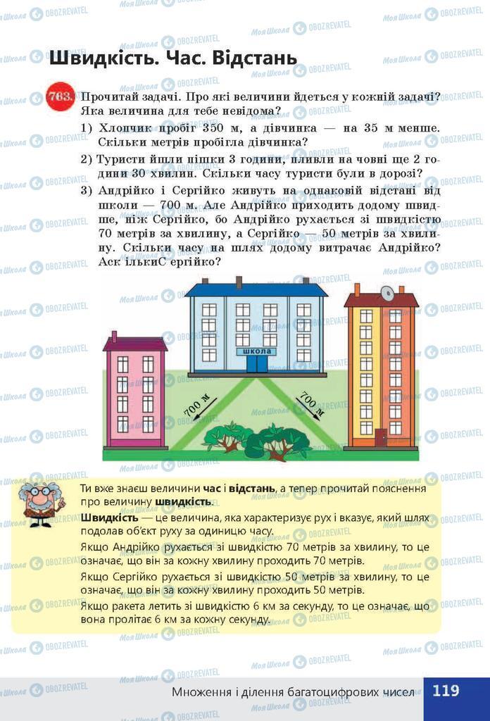 ГДЗ Математика 4 класс страница  119