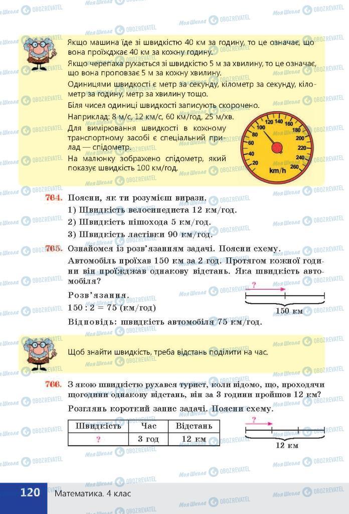 ГДЗ Математика 4 класс страница  120