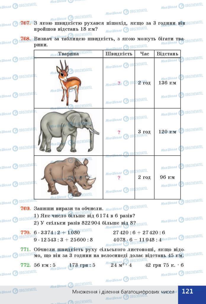 ГДЗ Математика 4 класс страница  121