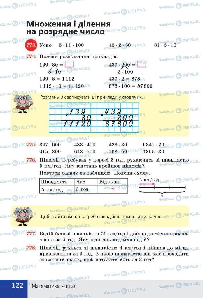 ГДЗ Математика 4 класс страница  122