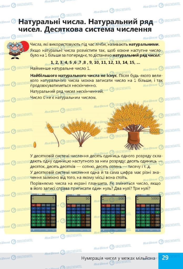 ГДЗ Математика 4 класс страница  29