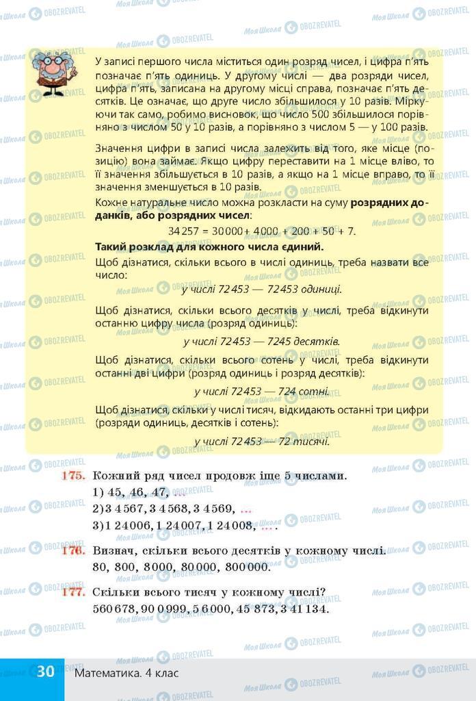 ГДЗ Математика 4 класс страница  30