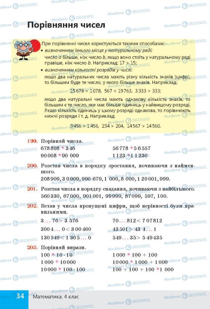 ГДЗ Математика 4 класс страница  34