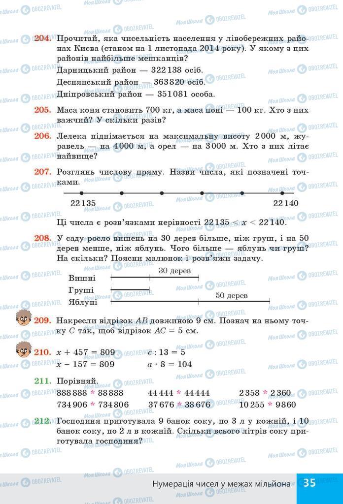 ГДЗ Математика 4 класс страница  35