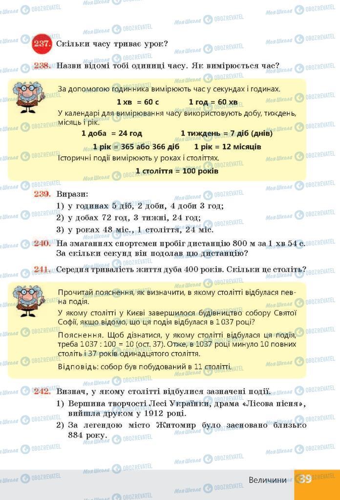 ГДЗ Математика 4 класс страница  39
