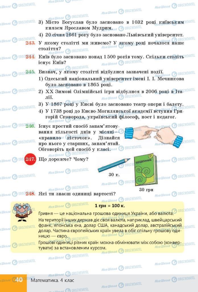 ГДЗ Математика 4 класс страница  40