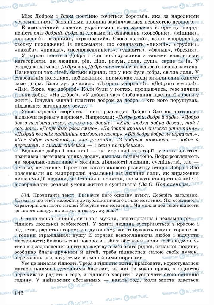 Підручники Українська мова 11 клас сторінка 142