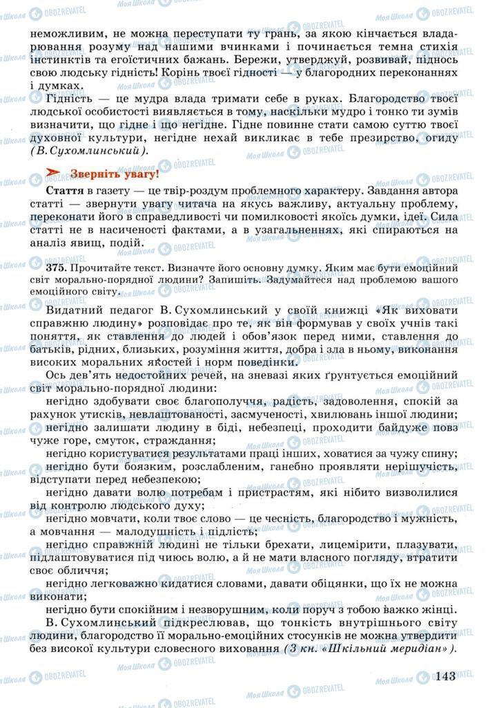 Учебники Укр мова 11 класс страница 143