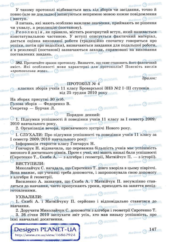 Учебники Укр мова 11 класс страница 147