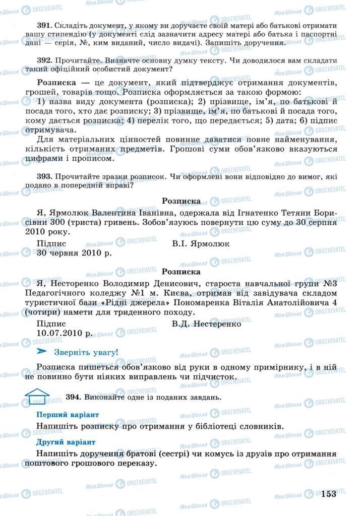 Учебники Укр мова 11 класс страница 153