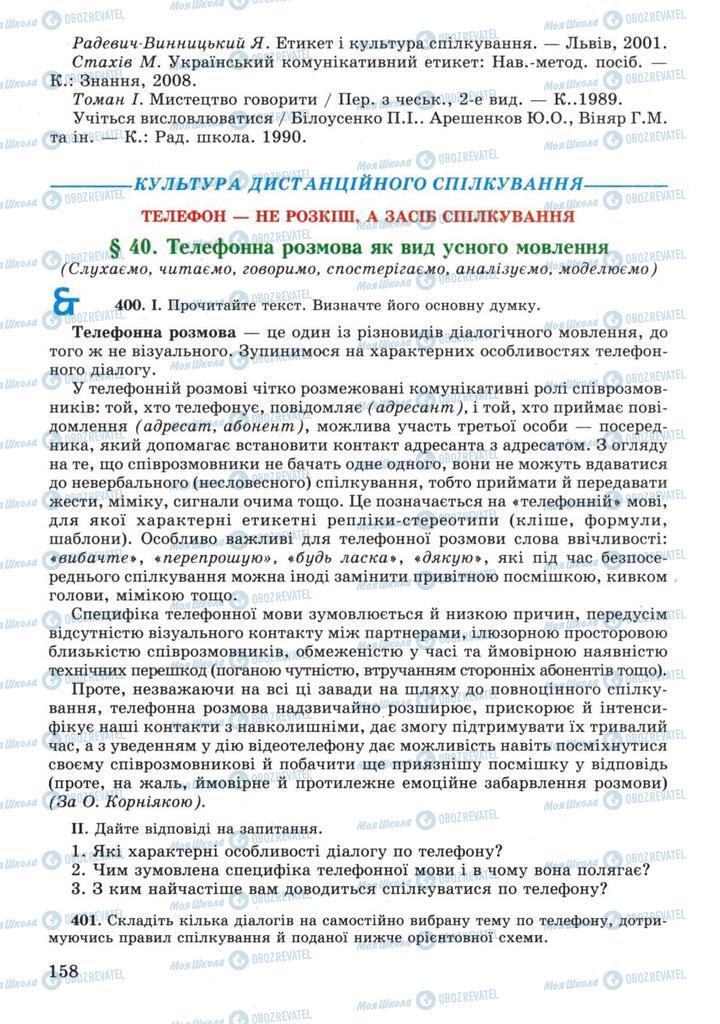 Учебники Укр мова 11 класс страница  158