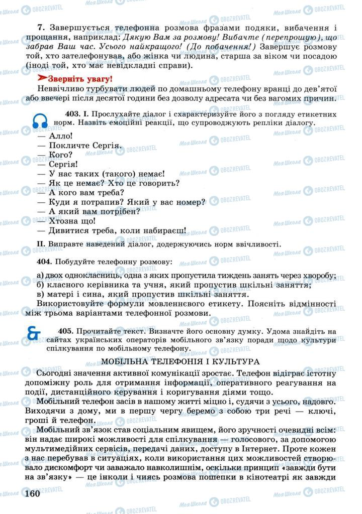 Учебники Укр мова 11 класс страница 160