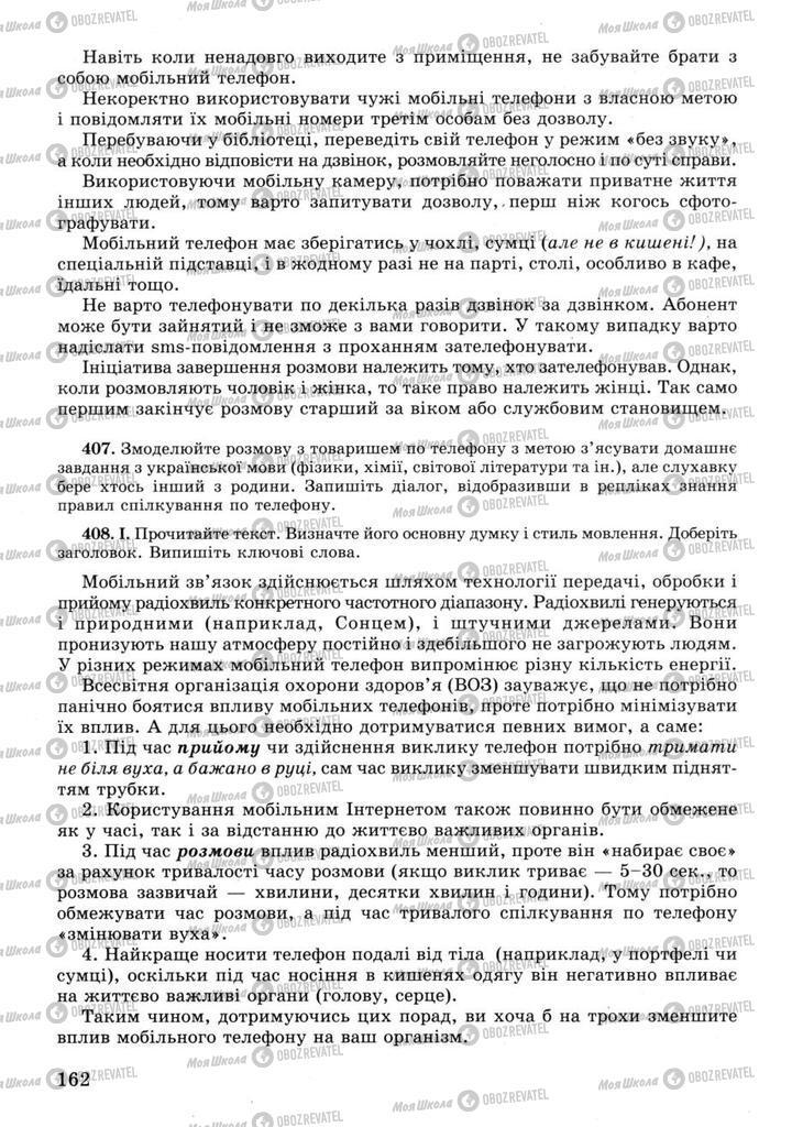 Учебники Укр мова 11 класс страница 162