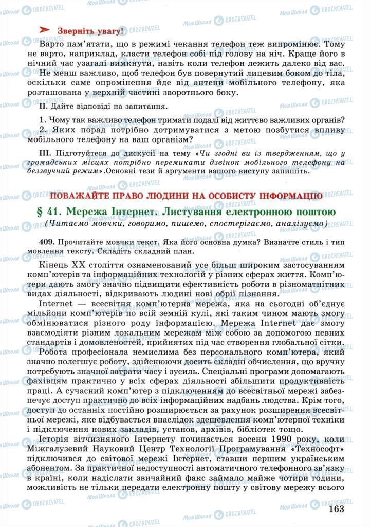 Підручники Українська мова 11 клас сторінка 163