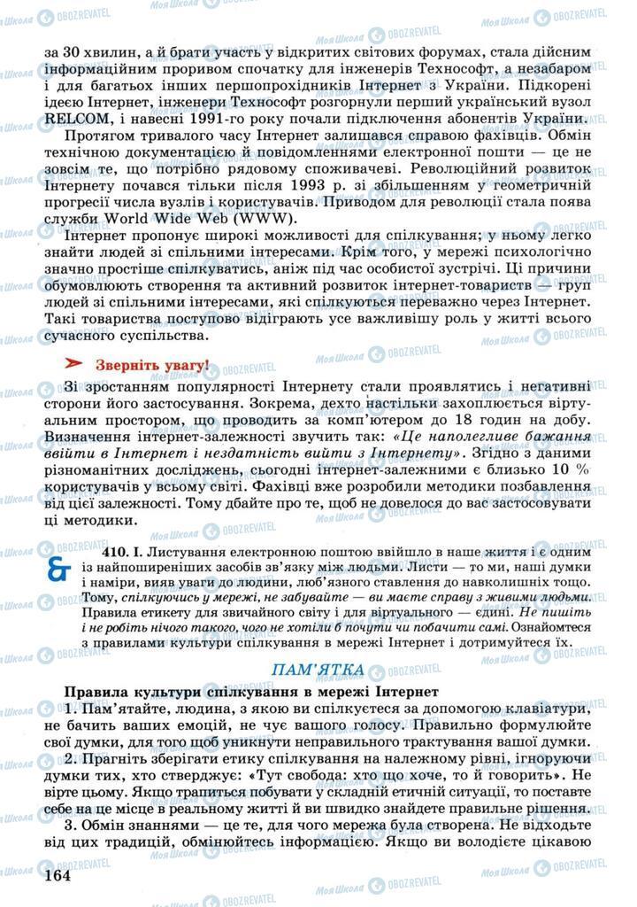 Учебники Укр мова 11 класс страница 164