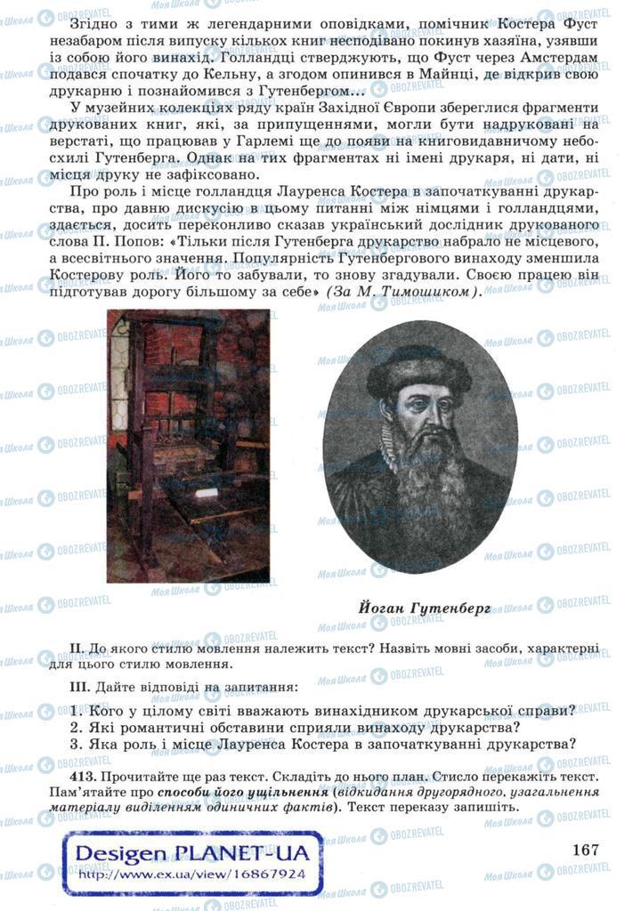 Підручники Українська мова 11 клас сторінка 167