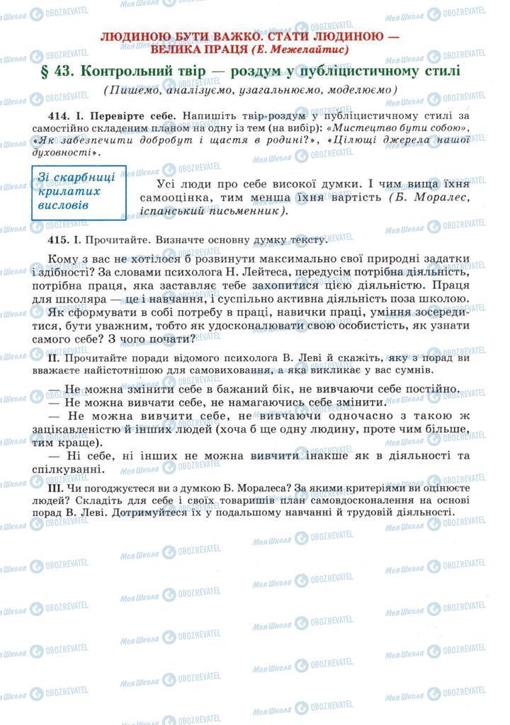 Учебники Укр мова 11 класс страница 168
