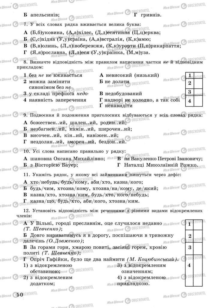 Учебники Укр мова 11 класс страница 50